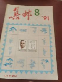 集邮1991. 8