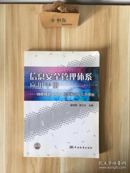 信息安全管理体系应用手册:ISO/IEC27001标准解读及应用模板