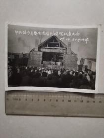 中共洛宁县委生活福利模范代表大会 59.12.20于兴华