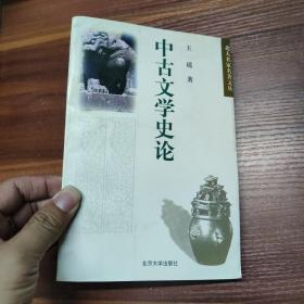 中古文学史论-98年一版一印