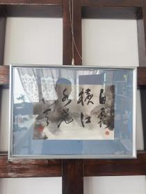 柳田青兰,书法,合金框