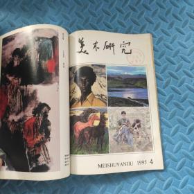 美术研究1995 1-4(合订本)