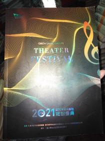 2021武汉琴台大剧院戏剧盛典