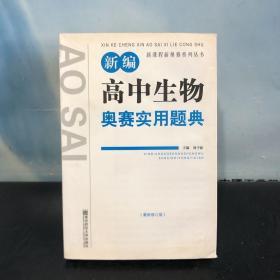 新课程新奥赛系列丛书:新编高中生物奥赛实用题典(最新修订版)