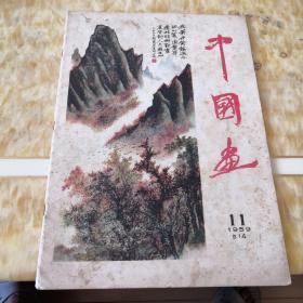 中国画 1959.11