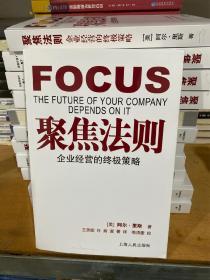 聚焦法则:企业经营的终极策略