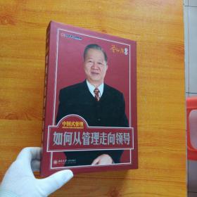 中国式管理:如何从管理走向领导【书+5张VCD】