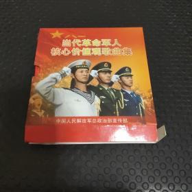 当代革命军人核心价值观歌曲集,CD,3张光盘