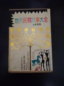 世界民间故事大全:亚洲辑(全九册、盒装)