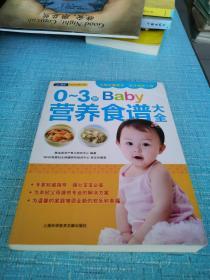 0-3岁Baby营养食谱大全