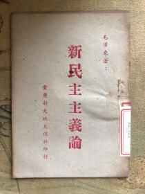 民国出版 《新民主主义论》 重庆新天地文化社