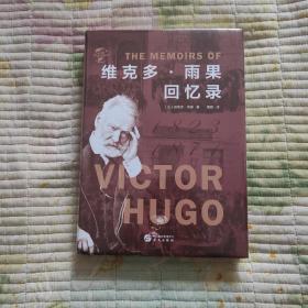 华文全球史100·维克多·雨果回忆录