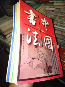 中国书法1995年1-6期6本