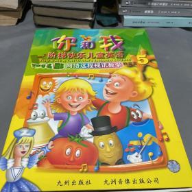 你和我阶梯快乐儿童英语网络远程视讯教学·第5盒 课程单元6级4册+8级5册+学习手册+12张光盘