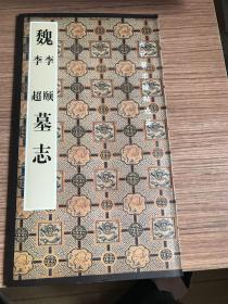 古代善本碑帖选萃:魏李颐李超墓志