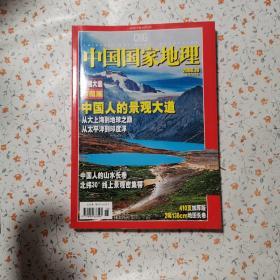 中国国家地理·景观大道珍藏版(2006年10月总第552期)