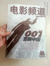 电影频道 ( 2008年总第11期)   007首咉中国……