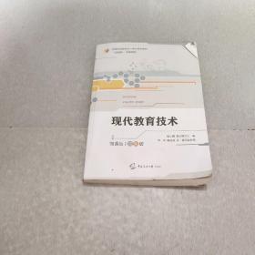 现代教育技术 微课版 双色板中国传媒大学