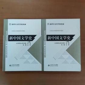 新中国文学史(上下卷)(全二卷)