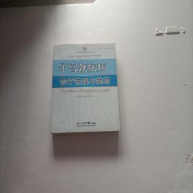 子宫颈疾病诊疗常规与禁忌 扉页有字