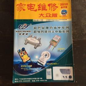 家电维修·大众版,2010年合订本