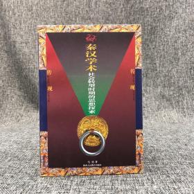 马勇毛笔签名钤印《秦汉学术社会转型时期的思想探索》绝版书