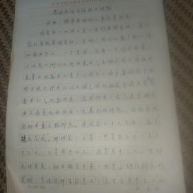 范征夫同志谈抗日时期丹阳,镇丹县组织人事演变情况(据范征夫录音,张火生整理稿)16开16页