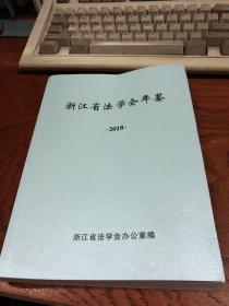 浙江省法学会年鉴 2018