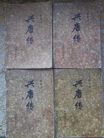 兴唐传(全四册)