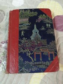 五十年代32开精装空白日记本【插图全是蒋风白国画】