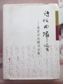 诗性回归:黄君评沈鹏书法集