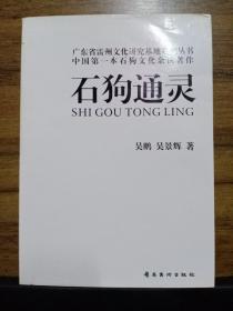 石狗通灵(广东省雷州文化研究基地系列丛书 中国第一本石狗文化杂谈著作)
