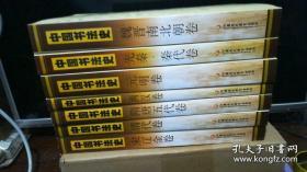 中国书法史  全七册