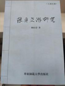 陈奂交游研究