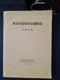 青岛市区城市交通规划分报告集