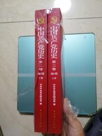 中国共产党历史(第二卷上下册):第二卷(1949-1978)