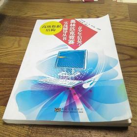 高级数据结构/青少年信息学奥林匹克竞赛实战辅导丛书