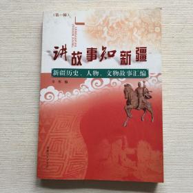 讲故事.知新疆--新疆历史、人物、文物故事汇编.第一辑