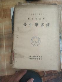 发生学名词(民国二十六年初版有版权票