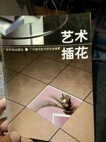 【一版二印】艺术插花 广州插花艺术研究会   广东科技出版社