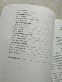 高中历史辅助教程 必修Ⅰ+Ⅱ+Ⅲ