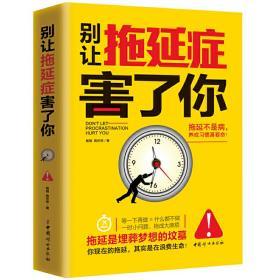 别让拖延症害了你❤ 杨雄、陈伦珠著  知书达礼 出品 中国妇女出版社9787512713475✔正版全新图书籍Book❤
