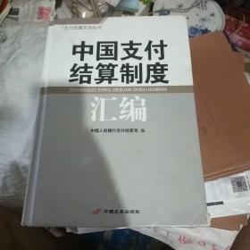 中国支付结算制度汇编