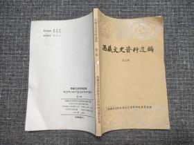 西藏文史资料选辑:第三辑