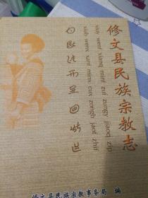 修文县民族宗教志