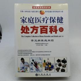 家庭医疗保健处方百科(Ⅲ)(上下卷)
