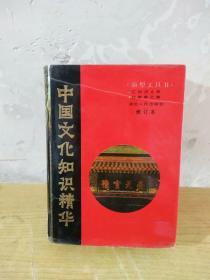 中国文化知识精华(修订本)