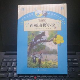 西顿动物小说