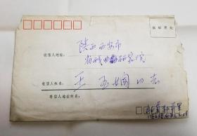 新中国著名电影音乐人 刘炽(1921~1998)信札两通