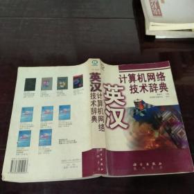 英汉计算机网络技术辞典